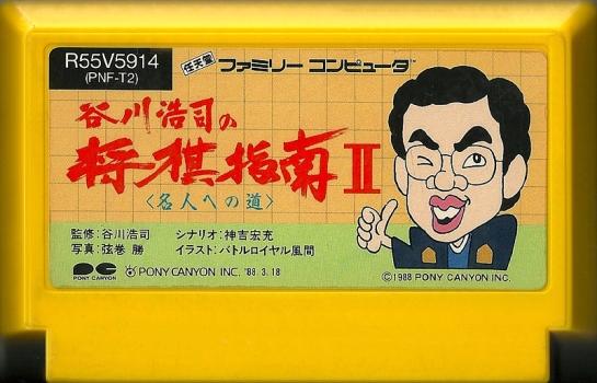 Tanigawa Kōji no Shōgi Shinan II _