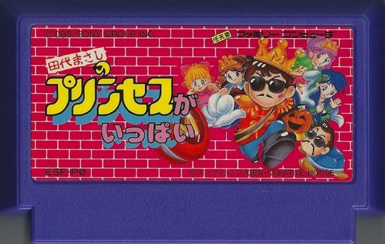 Tashiro Masashi no Princess ga Ippai!_