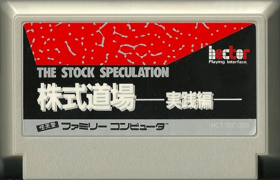 The Stock Speculation Kabushiki Dōjō