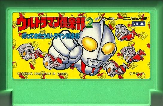 Ultraman Club 2