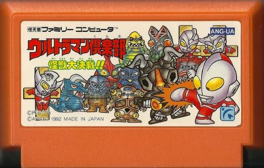 Ultraman Club Kaijuu Daikessen