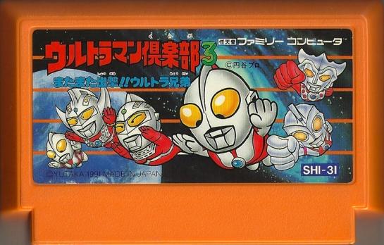 Ultraman Kurabu 3 Mata Mata shutsugeki!! Ultra Kyoudai_