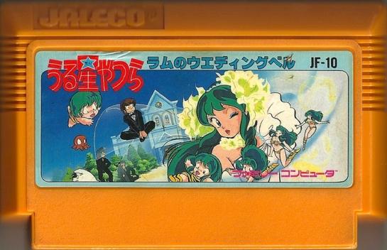 Urusei Yatsura - Lum's Wedding Bell