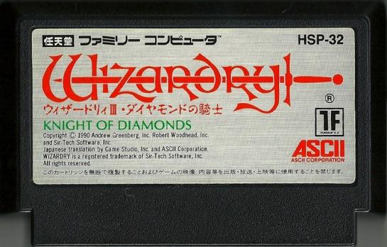 Wizardry III Diamond no Kishi_