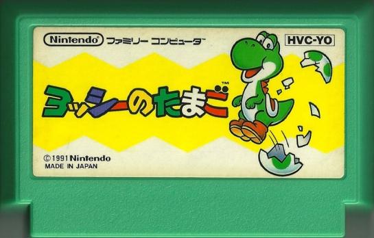Yoshi no Tamago (Mario & Yoshi)