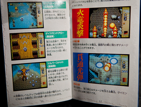 Twinkle-Tale-Sega-Mega-Drive-Manual