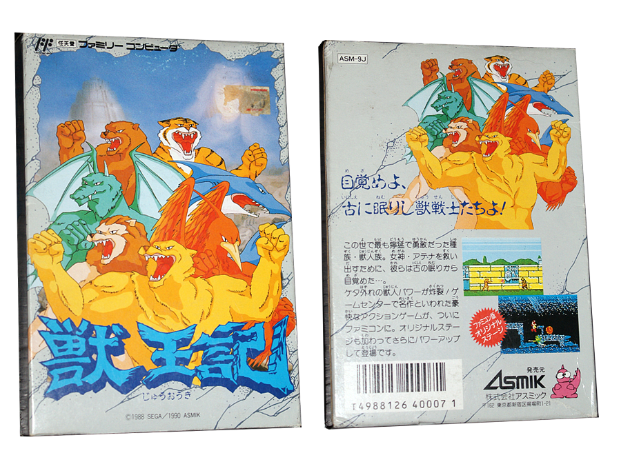 Altered Beast Game Over Altered Beast Famicom Back