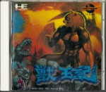 Altered Beast (Jūōki -Beast King's Chronicle)_