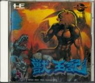 Altered Beast (Jūōki -Beast King's Chronicle)_