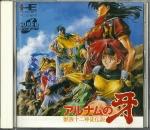 Arunamu no Kiba (Fang of Alnam - Juzoku juni Shinto Densetsu)_