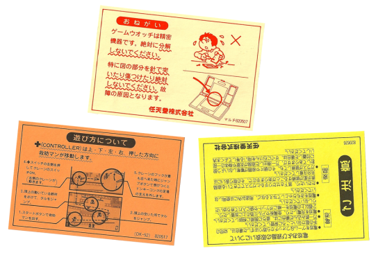 donkey kong game & watch papers