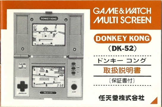 Donkey Kong Game&Watch manual