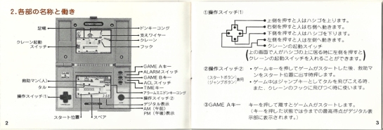 Donkey Kong Game&Watch manual2
