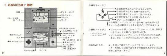 Donkey Kong Game&Watch manual2