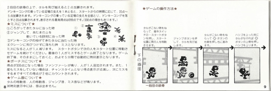 Donkey Kong Game&Watch manual3