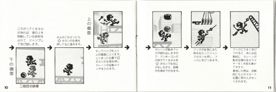 Donkey Kong Game&Watch manual4