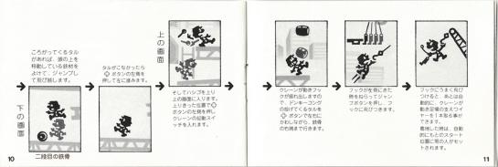 Donkey Kong Game&Watch manual4