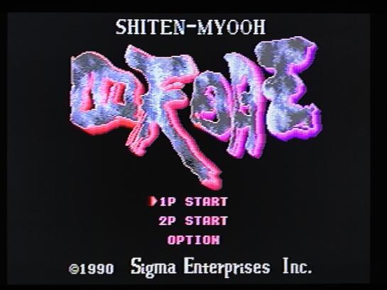 shiten-myooh startscreen