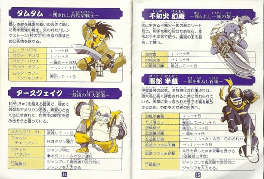 samurai spirits gameboy manual2