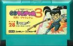 Kaiketsu Yanchamaru 3 - Famicom