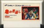 Kame no Ongaeshi Urashima Densetsu_