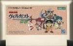 Kinoe Ryuu Densetsu Virugasuto - Famicom