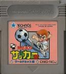 Nekketsu kōkō soccer bu world cup hen