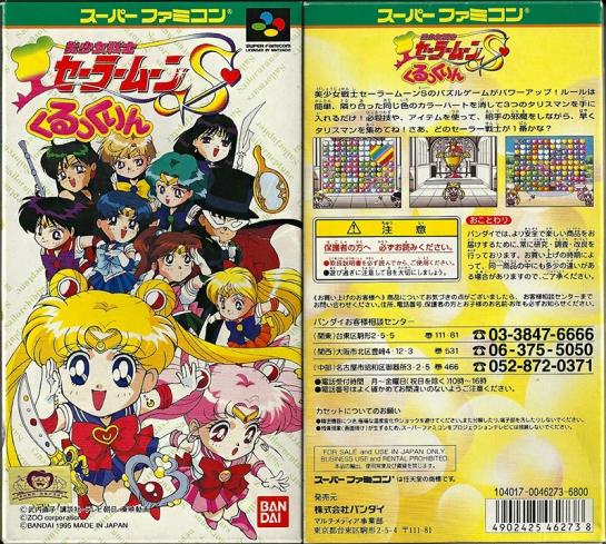 Bishou Senshi Sailor Moon S Kurukkurin