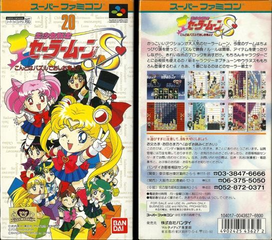 Bishoujo Senshi Sailor Moon S Kondo ha Puzzle de Oshiokiyo!!