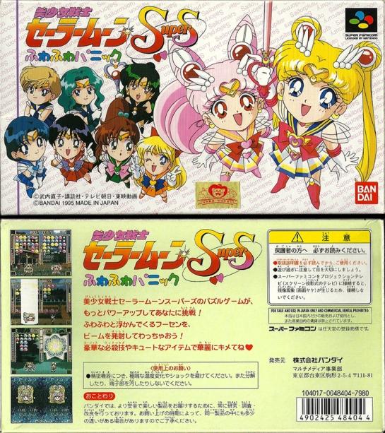 Bishoujo Senshi Sailormoon Super S Fuwa Fuwa Panic