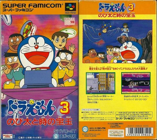 Doramon 3 Nobita no Toki no Houkyoku