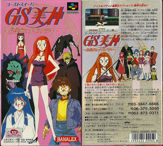 Ghost Sweeper GS Mikami: Joreishi wa Nice Body