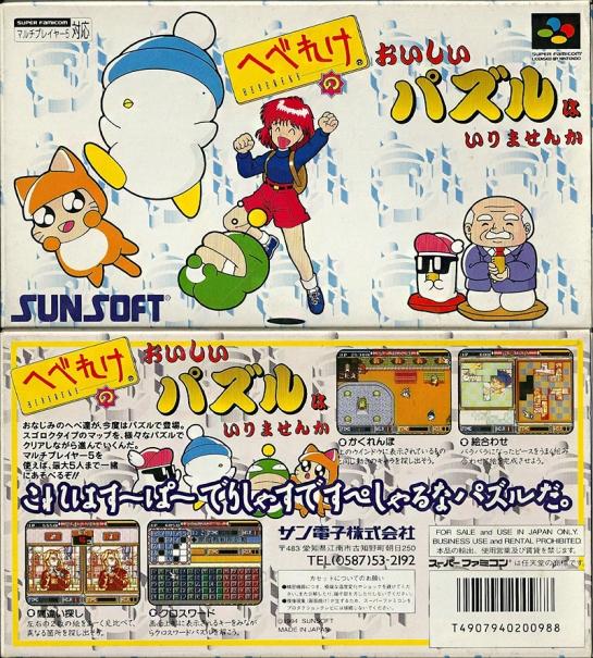 Hebereke no Oishii Puzzle wa irimasenka