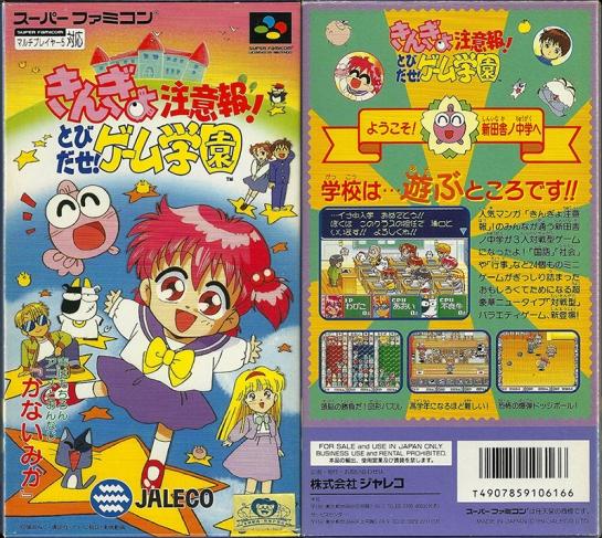 Kingyo Chuuihou! Tobidase! Game Gakuen