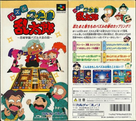 Puzzle Nintama Rantarou: Ninjutsu Gakuen Puzzle Taikai no Dan