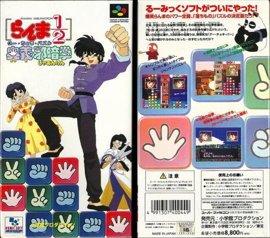 Ranma 1/2 Kuu Choki Puzzle Ouki Jyanken