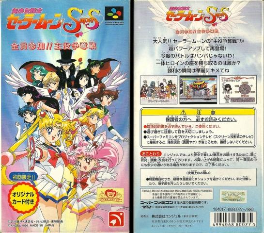 Bishou Senshi Sailor Moon Super S Senin Sanka!! Jyuyaku Soutatsusen