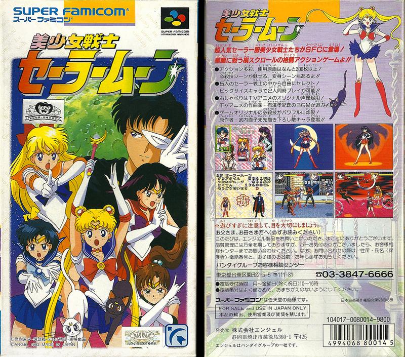 Bishou Senshi Sailor Moon