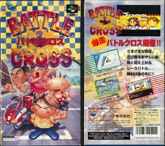 SFC -Battle Cross_