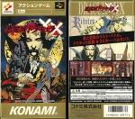 SFC -Castlevania Dracula XX (Vampire's Kiss) JP_