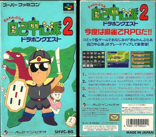 SFC -Gambler Jiko chūshin ha 2 Dorapon Quest_