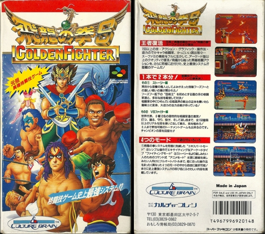 SFC -Hiryu no Ken Golden Fighter_