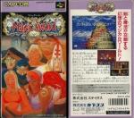 SFC -Magic Sword_