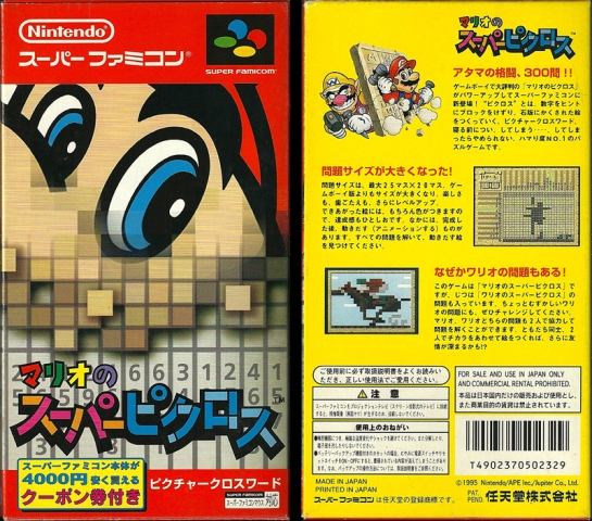 SFC -Mario no Picross_