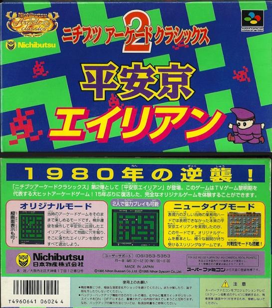 SFC -Nichibutsu Arcade Classics 2- Heiankyo Alien_