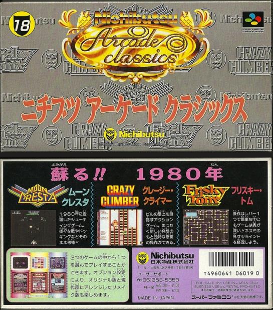 SFC -Nichibutsu Arcade Classics_