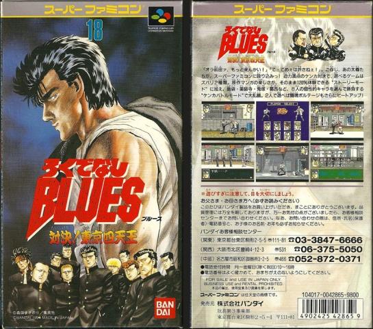 SFC -Rokudenashi Blues Taiketsu! Tokyo Shitennō_