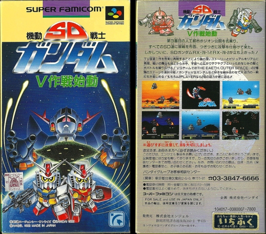 SFC -SD Gundam - V Sakusen Shidou_
