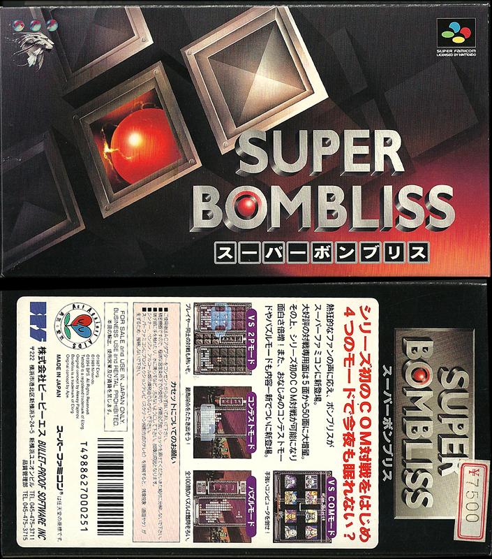 SFC -Super Bombliss_