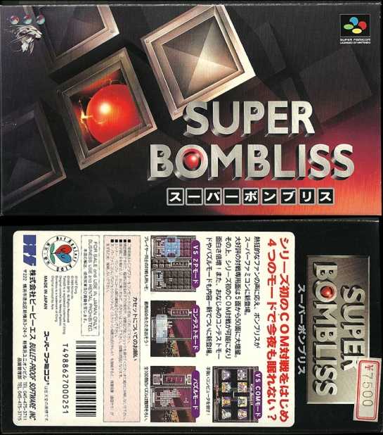 SFC -Super Bombliss_